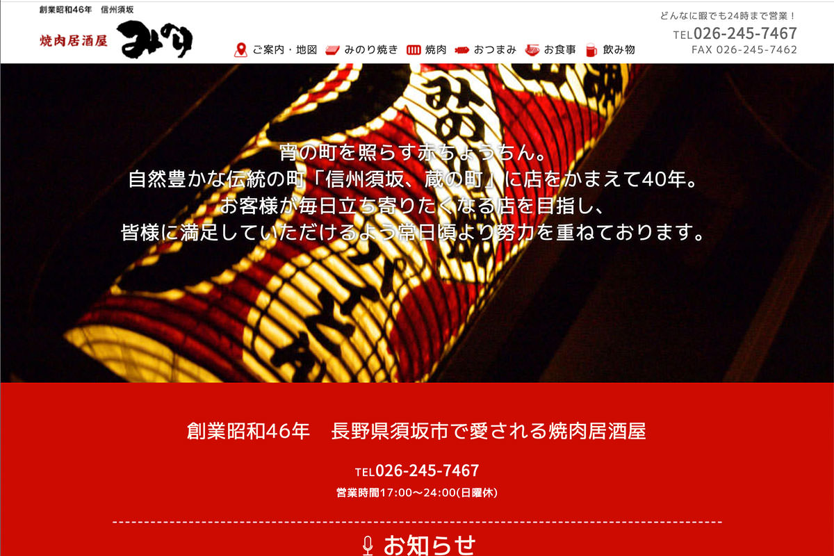 minoriyaki.com