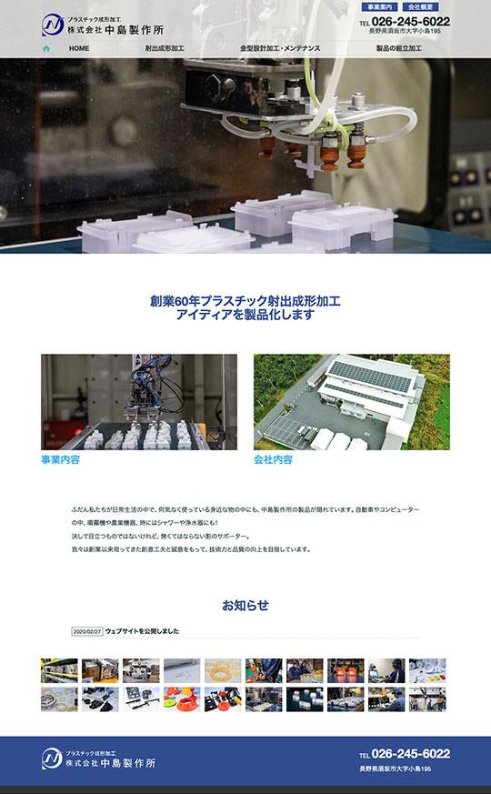 中島製作所